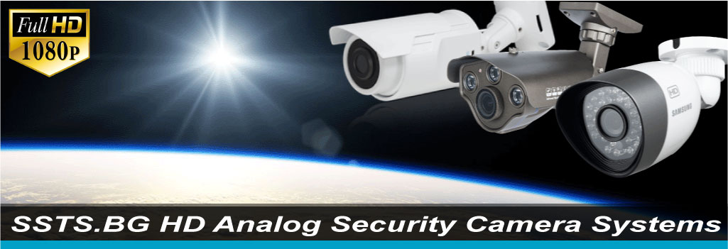 HD аналогови камери