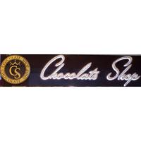 Магазин за шоколадови изделия
