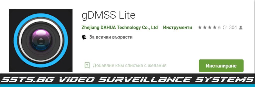 gDMSS Lite. Софтуер за видеонаблюдение Dahua.
