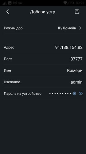 Добавяне по IP адрес. iDMSS Plus. gDMSS Plus.