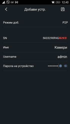 Добавяне по SN. iDMSS Plus. gDMSS Plus.